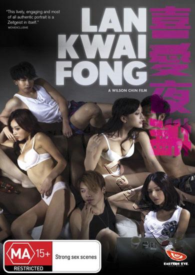 Lan-Kwai-Fong-NEW-PAL-Cult-DVD-Wilson-Chin-Shiga-Lin-Hong-Kong