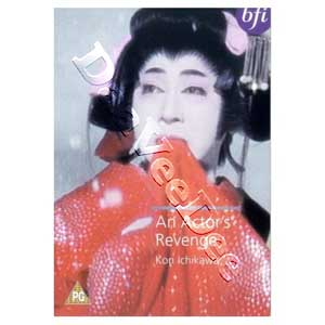 An Actor's Revenge (DVD)