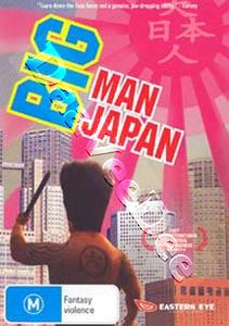 Big Man Japan (DVD)