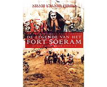 The Legend of the Suram Fortress (DVD)